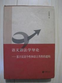 语义语法学导论 基于汉语个性和语言共性的建构