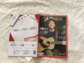 南方人物周刊 2019年第2期