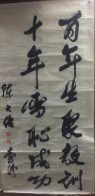 陈大络书法作品2 保真