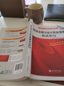 财经法规与会计职业道德应试指导(辅导教材)