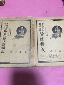 中西汇通医书五种1:医经精義和3伤寒论淺注補正