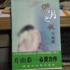 满月之夜白鲸现  /日本有史以来最畅销小说【在世界中心呼唤爱】的作者又一新作