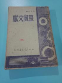 整风文献 苏北新华书店(49年8月版)包邮快递