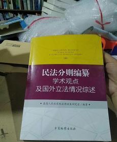 民法分则编纂学术观点及国外立法情况综述