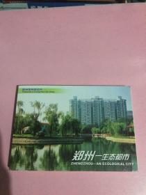 郑州 生态都市
