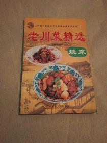 老川菜精选烧烤