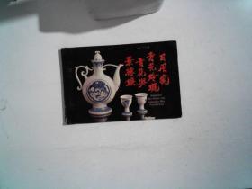 景德镇青花与青花玲珑日用瓷--样本--明信片式