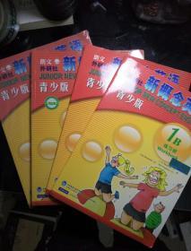 新概念英语(学生用书+练习册) 青少版1A、1B共四册合售
