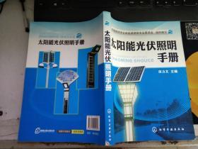 太阳能光伏照明手册V989