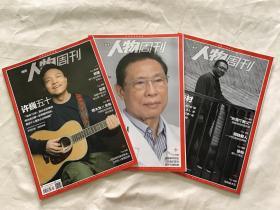 南方人物周刊 2019年(第2、3、4期共3本合售)