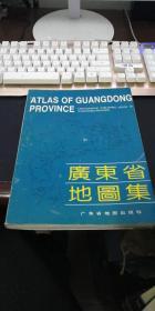 广东省地图集(1989)