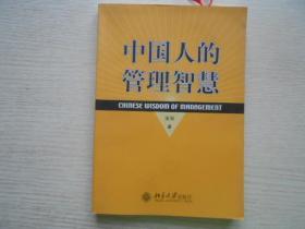 中国人的管理智慧签赠本