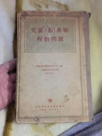 苏共(布)党史简明教程【竖版 繁体】精装1938