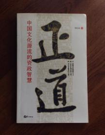 正道——中国文化源流的资政智慧
