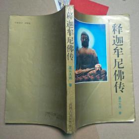 释迦尼佛传 书里面有画着