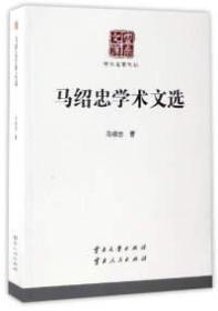 马绍忠学术文库