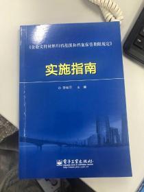 《企业文件材料归档范围和档案保管期限规定》实施指南