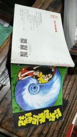 连环画《昆虫世界历险记》(三)