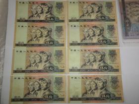9050纸币 第四套人民币五十元伍拾圆(有20张)