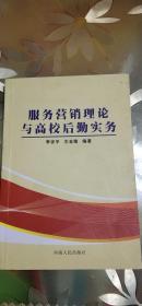 现货正版*服务营销理论与高校后勤实务 李安平 左金隆  河南人民(2011年7月1版1印)