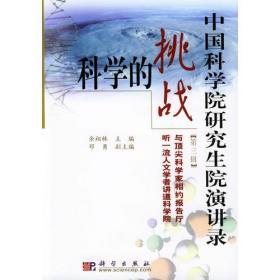 科学的挑战——中国科学院研究生院演讲录,第三辑
