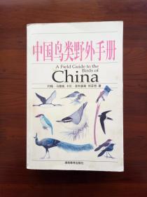 中国鸟类野外手册(一版一印)