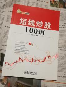 短线炒股100招
