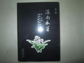 滇南本草(第2卷)