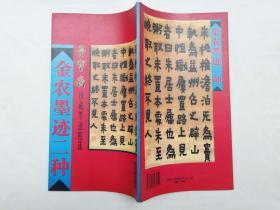 荣宝斋珍藏墨迹精选 金农墨迹二种;荣宝斋出版社;12开竖排