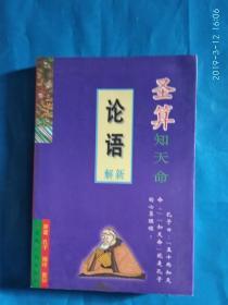圣算知天命——《论语》新解(A34箱)