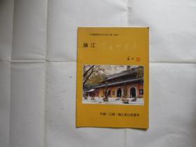 《中国佛教名寺古刹》第二卷·之一 --镇江焦山定慧寺(彩色画册)