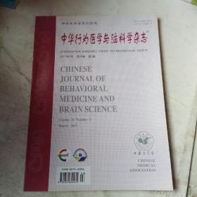 中华行为医学与脑科学杂志 2017年3月 第26卷 ISSN1674-6554二0一七年三月 第二十六卷 第三期  9771674655179