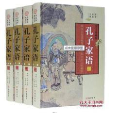 正版   孔子家语(全4册)   孔子家语(全4册)   孔子家语(全4册)   90307H