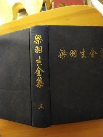 梁羽生全集第三卷