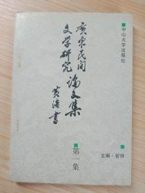 广东民间文学研究论文集 第一集