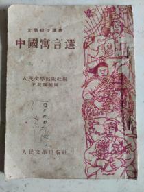 中国寓言选