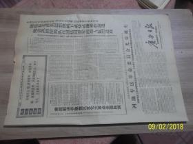 广西日报 1968年5月18日