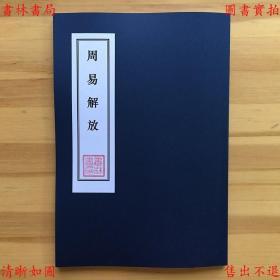 【复印件】周易解放-李星著-民国北京大学出版社刊本