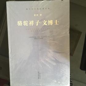 骆驼祥子·文博士(现当代长篇小说经典系列)