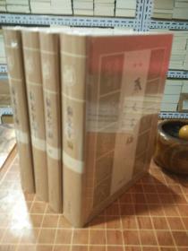 秦文字编  全4册 精装  全新 塑封 一版三印