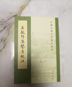 吴敬梓集系年校注