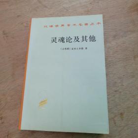 汉译世界学术名著丛书:灵魂论及其他  A528