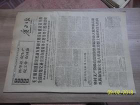 广西日报1968年5月19日