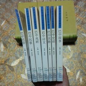 巴中乡土文化丛书  巴中民俗、巴中诗文、巴中民歌、巴中史话、巴中故事、巴中戏剧、巴中名胜 全7册 一版一印