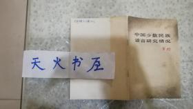 中国少数民族语言研究情况 品相较旧 如图
