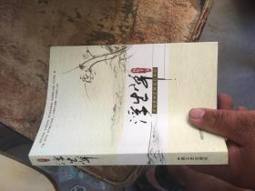 浮生草 中国文史出版社