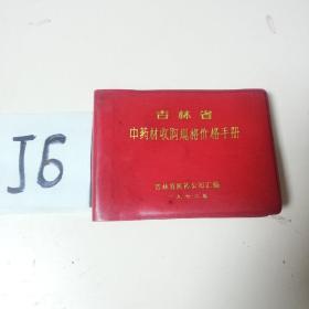吉林省中药材收购规格价格手册,