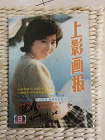 【超珍罕 张瑜 签名 两次 两本杂志】 上海画报==== 1984年10 1985 年9月(来源可靠 保真)