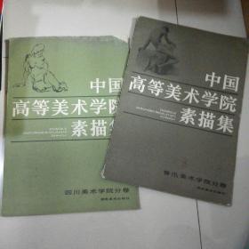中国高等美术学院素描集 鲁美分卷 川美分卷