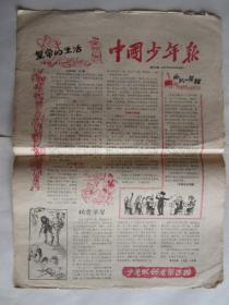 1957年3月28日中国少年报